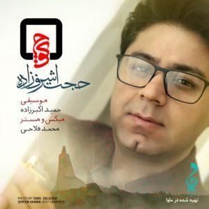 دانلود موزیک ویدیو جدید حجت اشرف زاده به نام کوچ