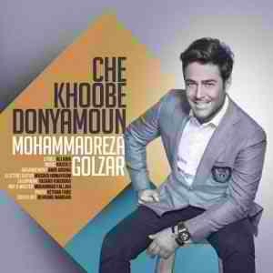 دانلود آهنگ جدید محمدرضا گلزار به نام چه خوبه دنیامون