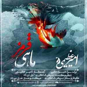دانلود آهنگ جدید امیر عظیمی به نام ماهی قرمز